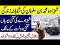 Download Video Download Mohammed Bin Salman Lifestyle | Muhammad Bin Salman Ki Shahana Zindagi 3GP MP4 FLV