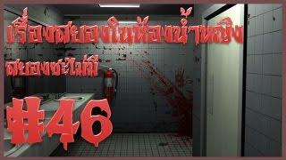เรื่องสยองในห้องน้ำหญิง สยองซะไม่มี [P46]