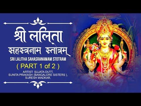 Xxx Mp4 Sri Lalitha Sahasranamam Stotram Sanskrit श्री ललिता सहस्रनाम Part 1 Of 2 3gp Sex