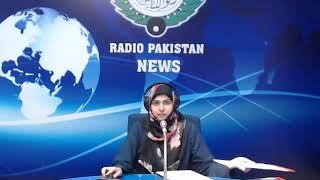 Radio Pakistan News Bulletin 1 PM  (17-11-2018)