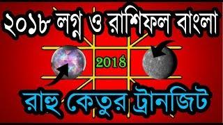 Rashifal 2018 in Bengali |লগ্নফল ও রাশিফল 2018 | Horoscope 2018 in Bengali|Rahu Ketu Transit 2018