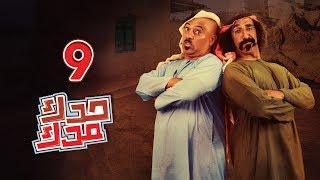 مسلسل حدك مدك ( الحلقة 09 ) | رمضان 2018