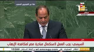 الرئيس السيسي: نستطيع البناء على تجربة مصر في محاربة الإرهاب في سيناء