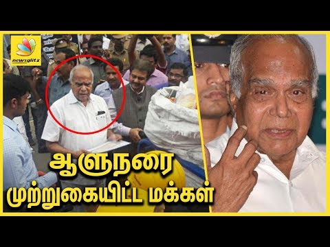 Xxx Mp4 ஆளுநரை முற்றுகையிட்ட மக்கள் People Against The Governor Banwarilal Purohit 3gp Sex