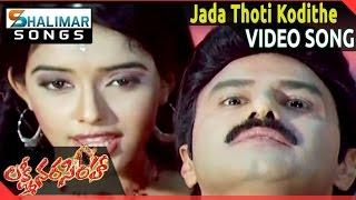 Lakshmi Narasimha Movie || Jada Thoti Kodithe Video Song ll Bala Krishna, Aasin || Shalimarsongs
