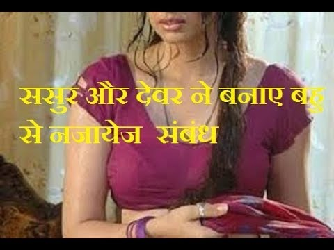 Xxx Mp4 Sasur Aur Devar Ne Kiya Bahu Ka Rape Must Watch 3gp Sex