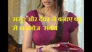Sasur Aur Devar ne kiya bahu ka rape must watch