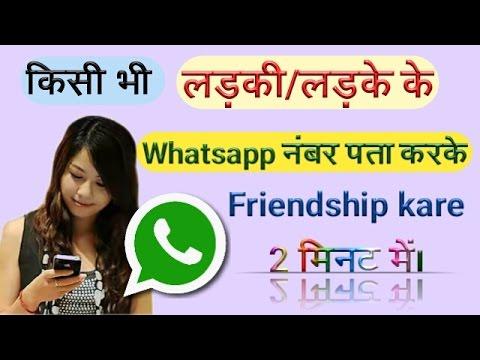 How to whatsapp nambar of a girls?