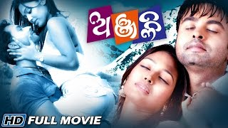 ANJALI Odia Thriller Full Film   Aditya, Raj, Sampurna   Sarthak Music