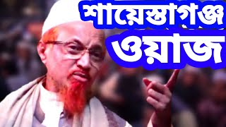 Bangla Waz 2017 বিশ্ব কাঁপানো আওয়াজ Maulana Junaid Al Habib