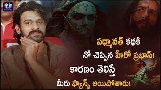 Young Rebel Star Prabhas Rejects Padmavat Offer ! || Latest Updates || TFC Film News