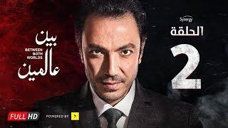 مسلسل بين عالمين - الحلقة 2 الثانية  - بطولة طارق لطفي | Bein 3almeen Series - Ep 02 - HD