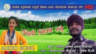 New Deuda Song 2074 Hikmat Parsad Chaulagain Ko Pardeshi Gibana Laya,Sabda Hikmat Parsad Chaulagain,