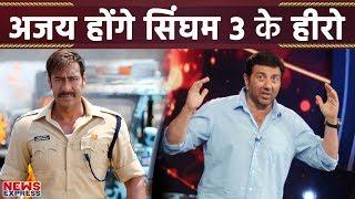 Singham 3 में Sunny Deol नहीं बल्कि Ajay  Devgan  करेंगे काम