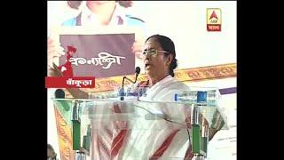 Mamata Banerjee attacks BJP from Khatra meeting