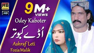Odey Kabooter 2 Mahi By Ashraf Leti And Fozia Malik