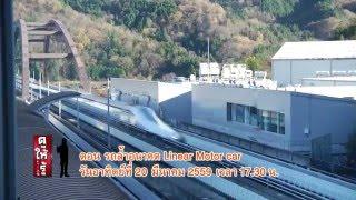 ดูให้รู้ : รถล้ำอนาคต Linear Motor car (20 มี.ค.59)