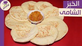 الخبز الشامى  بمكونات اقتصاديه فى 10 دقائق بدون فرن مطبخ ساسى