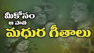 #Telugu Old ( పాత పాటలు ) Video Songs - Latest Telugu Songs - Volga Videos