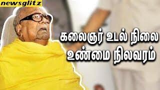 கருணாநிதிக்கு என்ன சிகிச்சை ? : Karunanidhi's Health is Recovering Now | Latest News