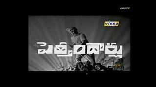 Pettamdarlu 1970  -Old Telugu Movie