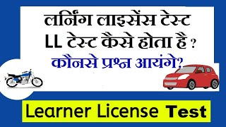 Driving License Test Online l DL Test Questions Hindi & English l How to Take
