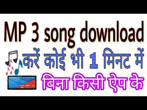 Xxx Mp4 Mp3 Song Kaise Download Kare Mp3 गाना कैसे डाउनलोड करे 3gp Sex