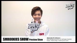 [SMROOKIES SHOW] 홍보영상 [5]- YUTA