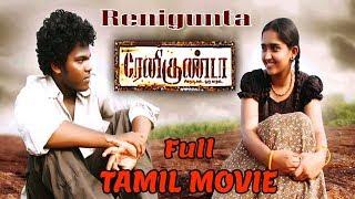 Renigunta || Full Tamil Movie || 2009 || Johnny, Sanusha, Nishanth, R  Panneerselvam
