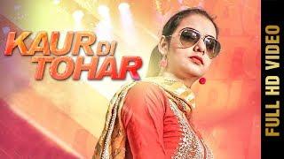 KAUR DI TOHAR (Full Video) | SUMAN PREET | New Punjabi Songs 2017 | AMAR AUDIO