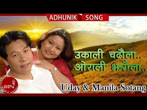 Xxx Mp4 Ukali Chadaula Uday Sotang Manila Sotang Nepali All Time Hit Song Nepali Adhunik Song 3gp Sex