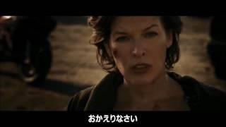 映画 『バイオハザード:ザ・ファイナル』 予告編