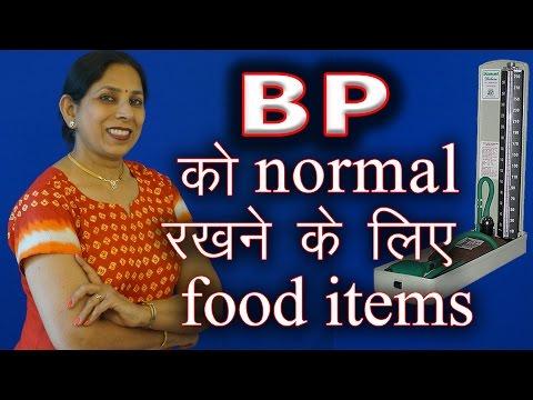 Xxx Mp4 BP को Normal रखने के लिए Food Items Healthy Lifestyle In Hindi Urdu 3gp Sex