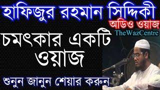 Bangla waz by Hafizur Rahman Siddiki. সবাই শুনবেন। Bangla Waj