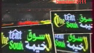 #اعلانات_تجارية_قديمة الاعلانات التجارية قديماً القناة السعودية الأولى 1409 هــ