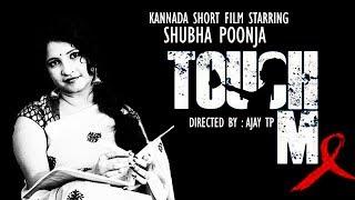 Kannada short film TOUCH ME starring Shuba Poonja