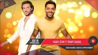 جديد - لعشاق الرومانسيات - ديويتو ساموزين ورامى جمال  | Duet Samozean Ft Ramy Gamal 2018