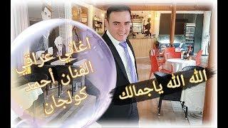الفنان والمايسترو أحمد كولجان الله الله ياجمالك Ahmed gulcan