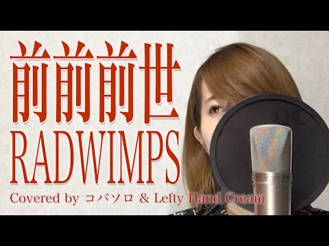 Download 【女性が歌う】前前前世/RADWIMPS『君の名は。』主題歌(Covered by コバソロ & Lefty Hand Cream)歌詞付