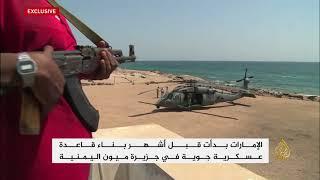 كاميرا الجزيرة توثق التجهيزات الإماراتية لإنشاء قاعدة عسكرية بميون