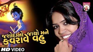 Jashodano Jayo Mane Kavaravebau|| Full Vdeo  || Poonam Gadhavi || Latest Gujarati Dj Song 2017