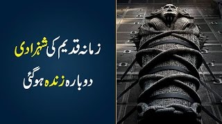 Purane Zamane Ki Shahzaadi Zinda Ho Gai - The Mummy 2017 -Tom Cruise In Urdu Story