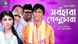 Bangla Funny Natok | Shorbohara Genduchora | Amirul Haque Chowdhury, Al Monsur, Azizul Hakim, Sarika