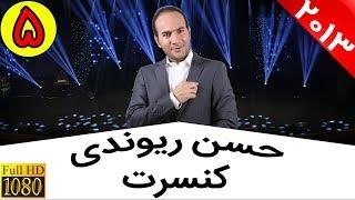 خنده دار ترین و جدیدترین اجرای حسن ریوندی در سالن بزرگ تهران