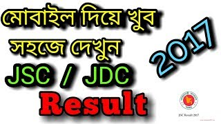 JSC/JDC Result 2017 All Education Board Bangladesh.(Android BD)