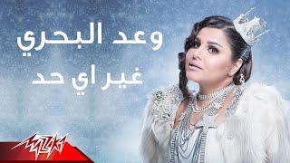Waad Al Bahari - Gheir Ay Had | وعد البحرى - غير اي حد
