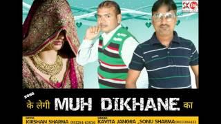 New HARYANVI Dj song 2016 #k legi muh dikhane ka#sonu sharma