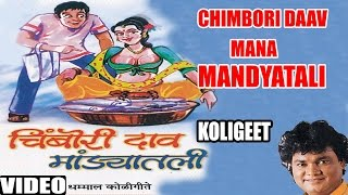 Chimbori Daav Mana Maandyatali - Marathi Dhammal Lokgeete - Anand Shinde