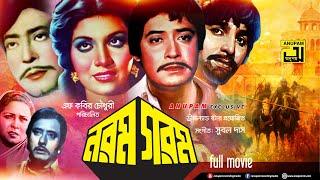 Norom Gorom । নরম গরম |   Wasim &  Anju | Super Hit Bangla Cinema