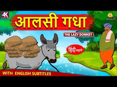 Xxx Mp4 आलसी गधा Hindi Kahaniya For Kids Stories For Kids Moral Stories Koo Koo TV Hindi 3gp Sex